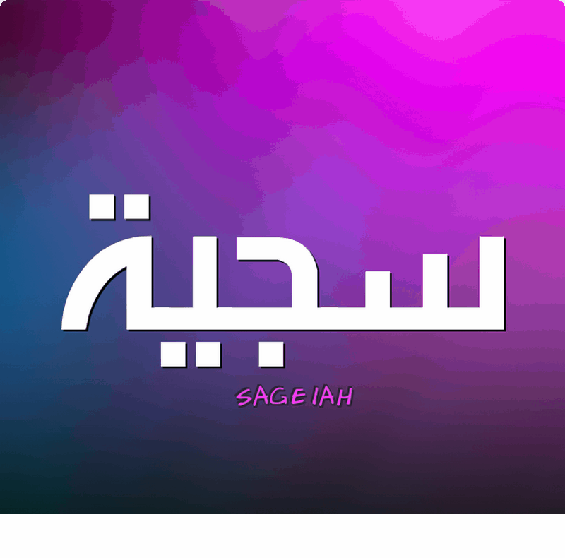 أسماء عربية أسماء أولاد عربية أسماء 3dlat.net_13_17_05af