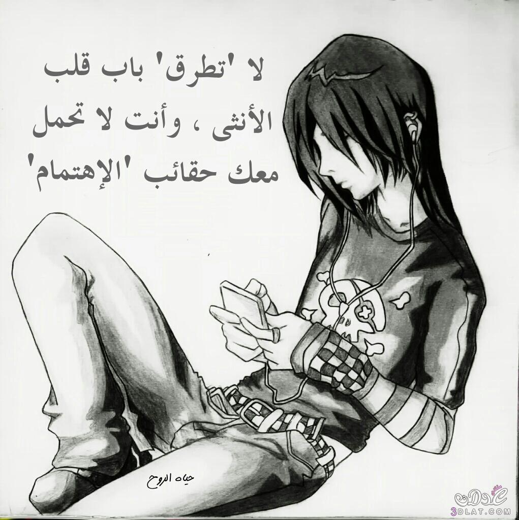 كلمات الحب والغيره والعشق مصوره تصميمي 3dlat.net_13_17_0d6d