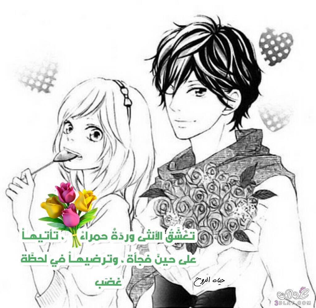 كلمات الحب والغيره والعشق مصوره تصميمي 3dlat.net_13_17_2d96