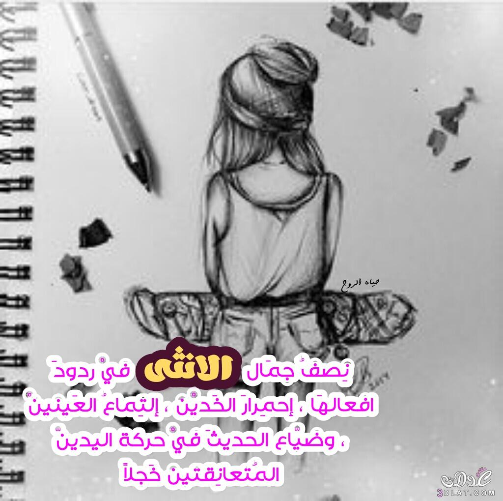 كلمات الحب والغيره والعشق مصوره تصميمي 3dlat.net_13_17_321d