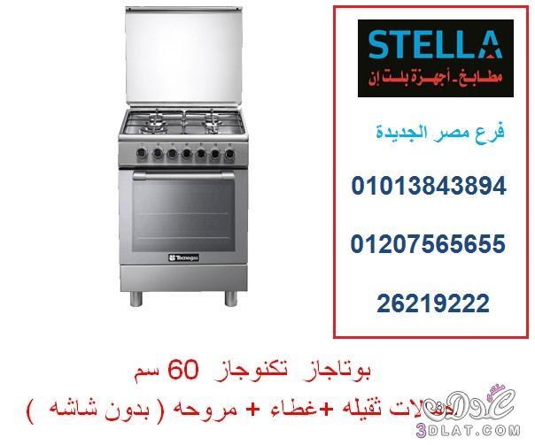 بوتاجاز 60 سم تكنوجاز – بوتجاز 60 سم ( للاتصال 01013843894 )