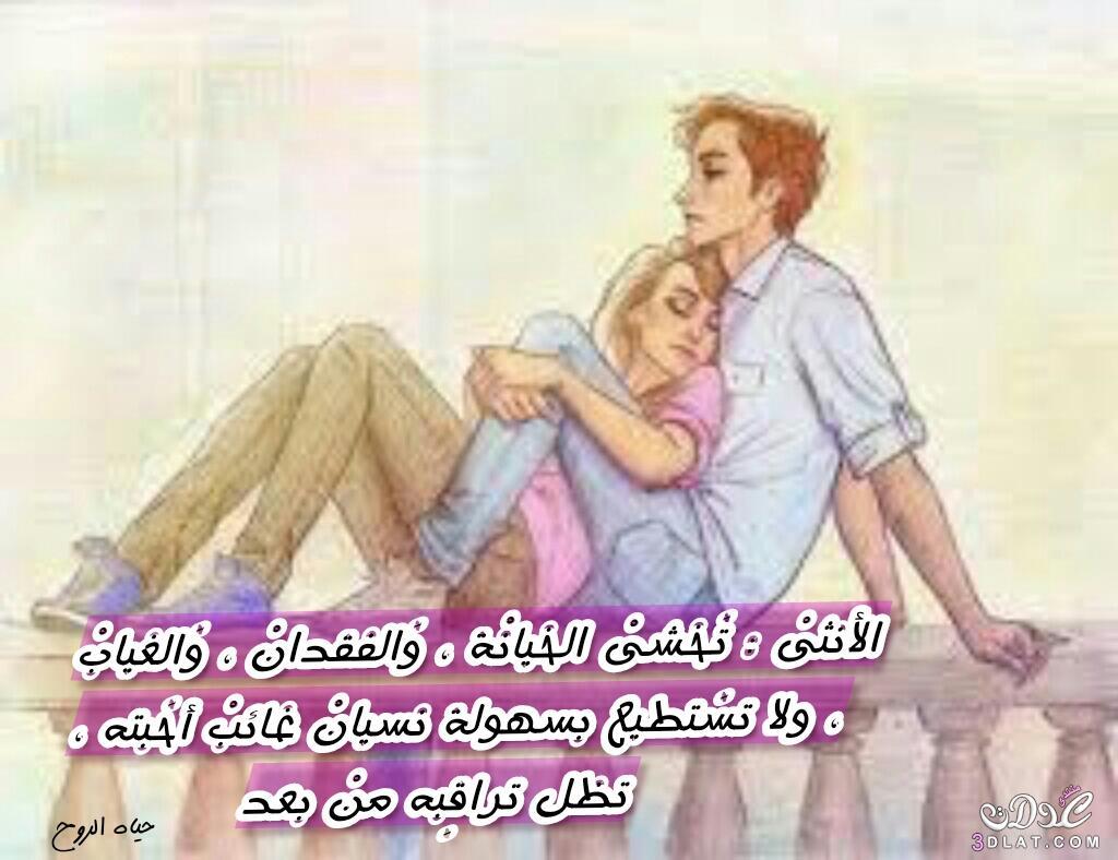 كلمات الحب والغيره والعشق مصوره تصميمي 3dlat.net_13_17_69d2