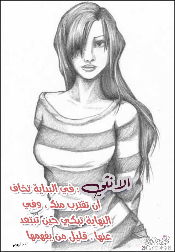 كلمات الحب والغيره والعشق مصوره تصميمي 3dlat.net_13_17_71be