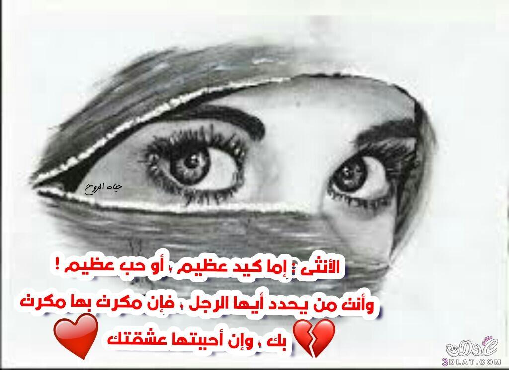كلمات الحب والغيره والعشق مصوره تصميمي 3dlat.net_13_17_a030