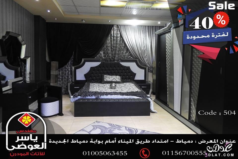 خصومات علي غرف النوم المودرن