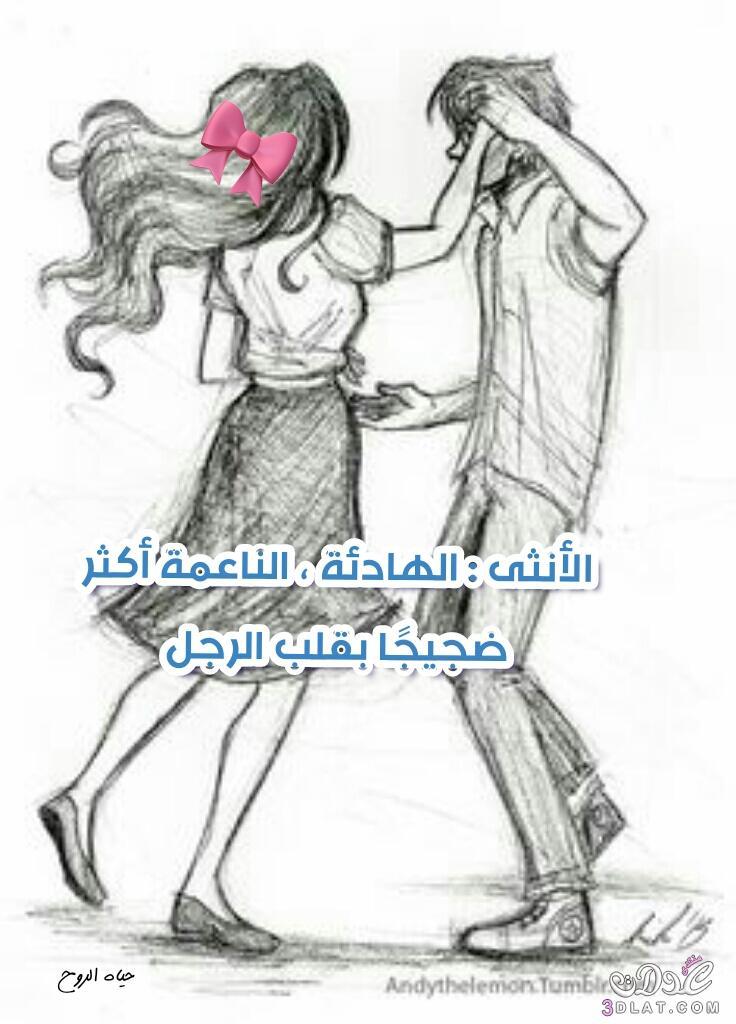 كلمات الحب والغيره والعشق مصوره تصميمي 3dlat.net_13_17_bf07