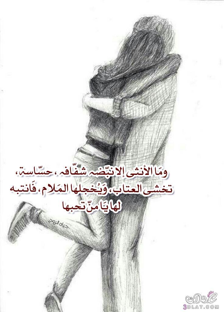 كلمات الحب والغيره والعشق مصوره تصميمي 3dlat.net_13_17_d473