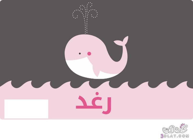 أسماء عربية أسماء أولاد عربية أسماء 3dlat.net_14_17_2e0f