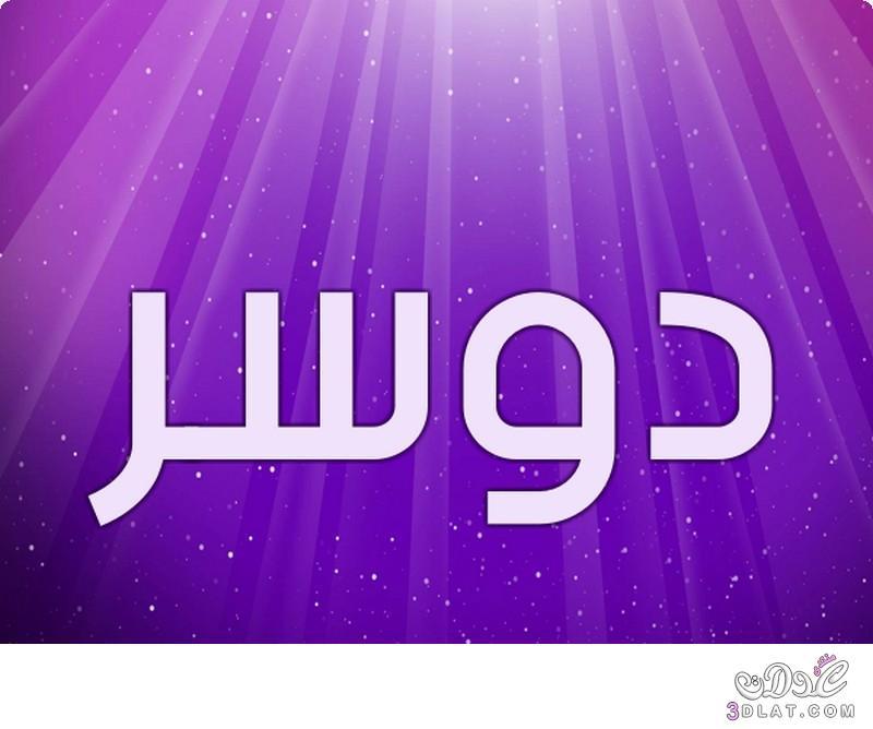 أسماء عربية أسماء أولاد عربية أسماء 3dlat.net_14_17_43cd