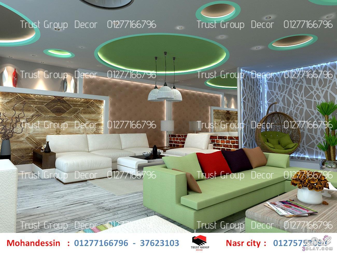 تصميمات ديكور فى الرحاب – شركة ديكور مصر ( للاتصال 01277166796