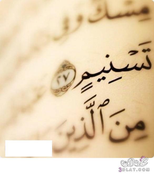 أسماء من القرآن اسم من القرآن أسماء بنات من القرآن أسماء