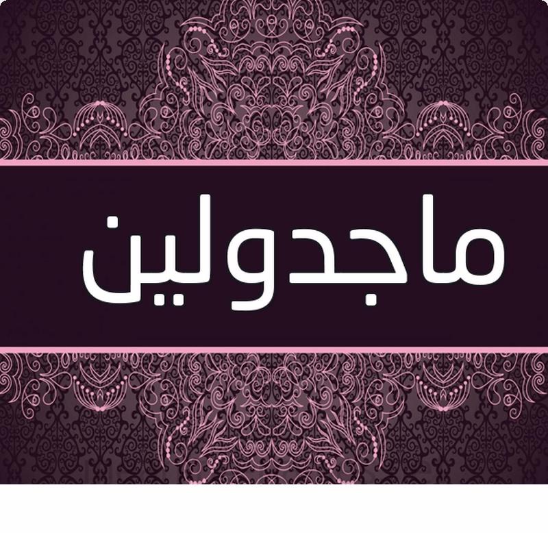 أسماء أجنبية أسماء بنات أجنبية 2018 3dlat.net_14_17_e3bb