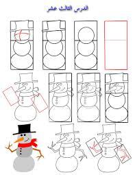 علمي طفلكِ الرسم خطوة بخطوة سهلة 3dlat.net_14_17_ee32