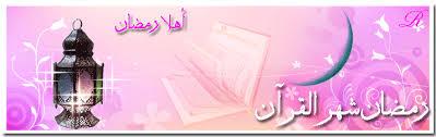 اجمل بوستات للفيس احدث بوستات رمضانيه 3dlat.net_15_15_2ba6
