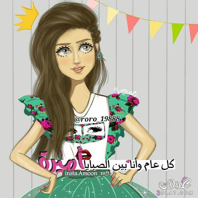 وانا اميرة هههه 3dlat.net_15_16_2742