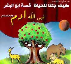 قصة ابو البشر /قصه سيدنا ادم ممتعة 3dlat.net_15_16_3f13