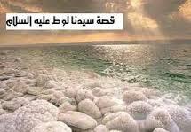 قصة نبى الله لوط عليه السلام 3dlat.net_15_16_5d34