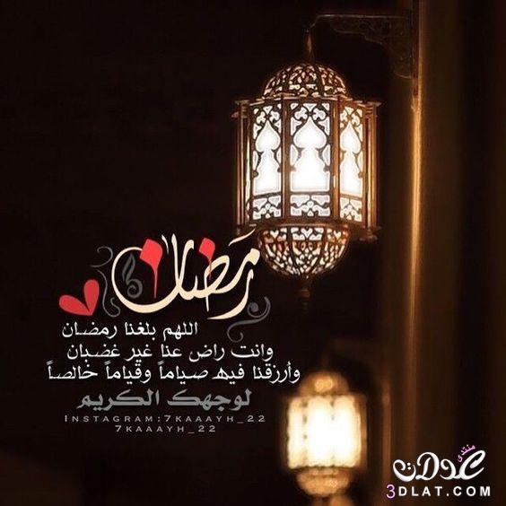 تهنئة بشهر رمضان المبارك 3dlat.net_15_17_2963_99d85052ad9e10