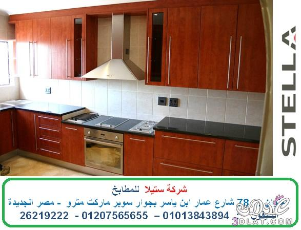 شركات مطابخ فى القاهرة - مطابخ اكريليك - مطابخ خشب ( للاتصال 01207565655)