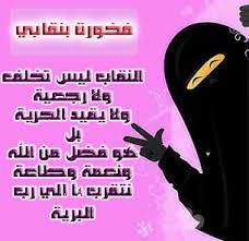 كلام الحجاب الشرعي مسلمة الحجاب الشرعي 3dlat.net_15_17_4f93