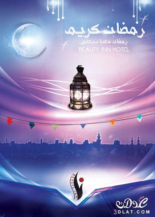 خلفيات فوانيس رمضان 2019 ادعية تهنئة 3dlat.net_15_17_5573