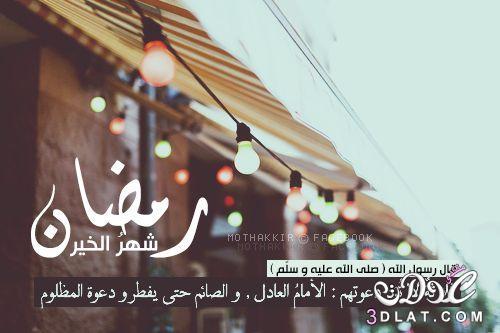 خلفيات فوانيس رمضان 2019 ادعية تهنئة 3dlat.net_15_17_8102