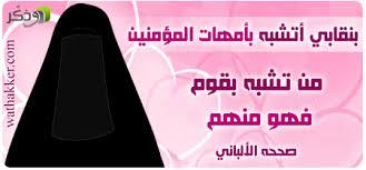 كلام عن الحجاب الشرعي لكل مسلمة صور عن الحجاب الشرعي بياض الثلج