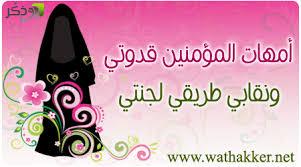 كلام الحجاب الشرعي مسلمة الحجاب الشرعي 3dlat.net_15_17_927e