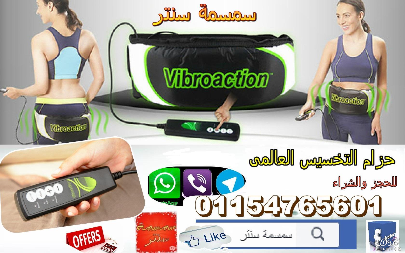 vibroaction فايبرو اكشن حزام التخسيس الرهيب 3dlat.net_15_17_c0cb