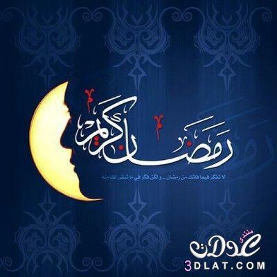 خلفيات فوانيس رمضان 2019 ادعية تهنئة 3dlat.net_15_17_cb11
