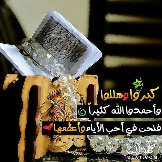 تهنئة بشهر رمضان المبارك 3dlat.net_15_17_e619_868303151e9b14