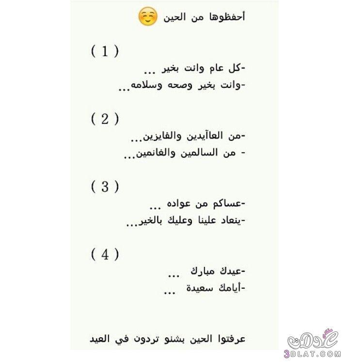 اذا احد قال عيدك مبارك 8