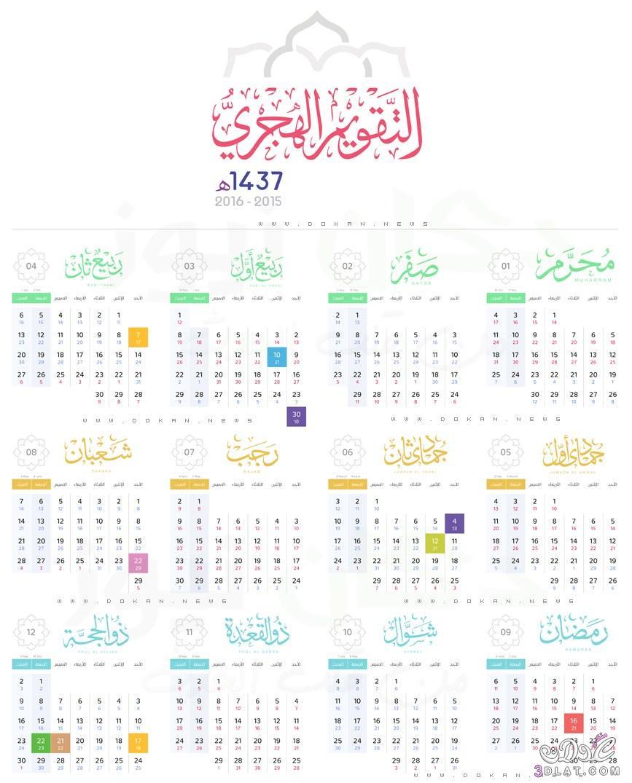 التقويم الهجرى لعام 1440 حسب تقويم أم القرى