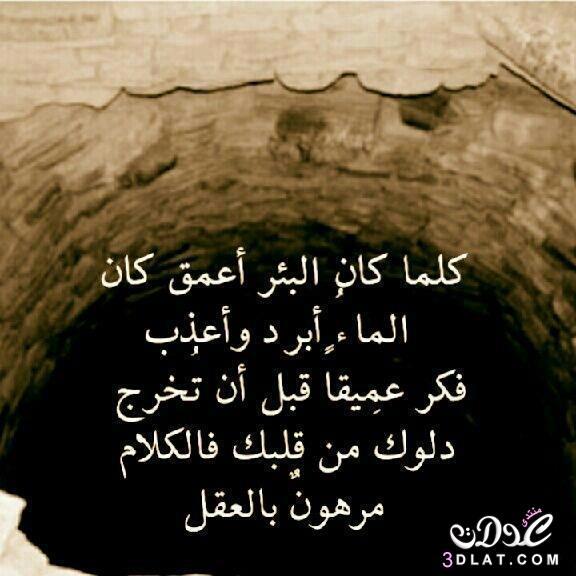 واقوال مصورة كلمات راقية كتابية عبارات 3dlat.net_16_16_2443