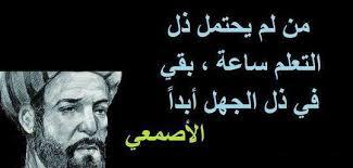 العلم تطوير اللغة العربية