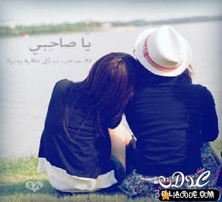 الصور تعبر الصداقة....................... 3dlat.net_16_16_87e2