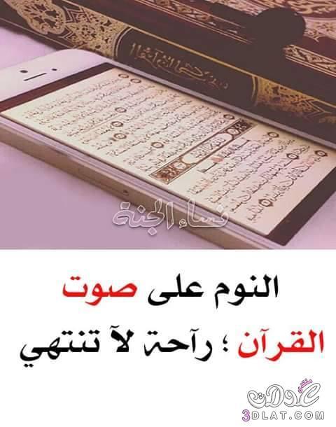 قصيدة عن القرآن الكريم 7