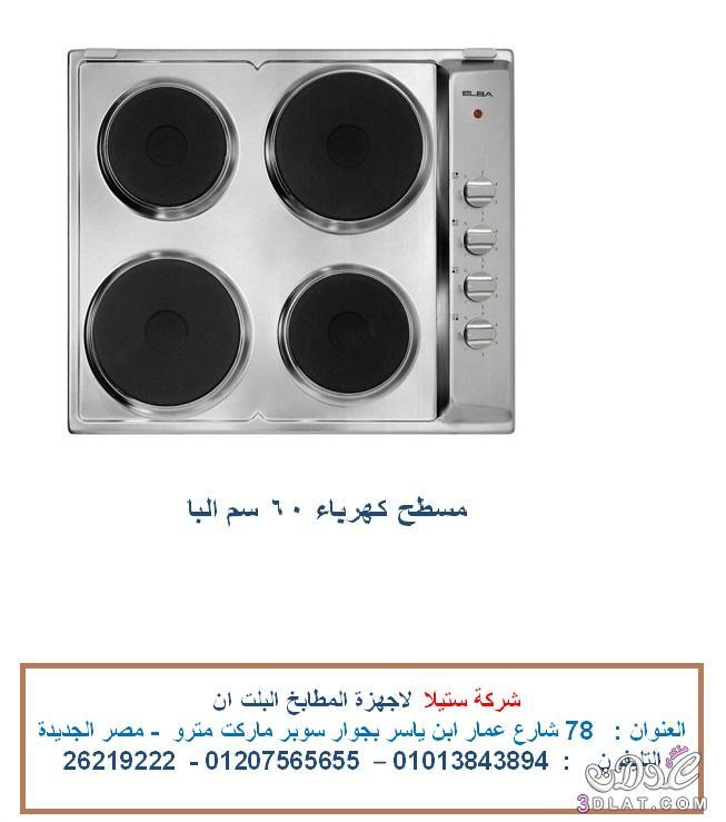مسطح كهرباء – مسطح 60 سم البا ( للاتصال 01013843894)