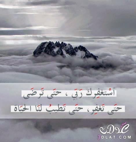 استغفار وتسبيح 2019 Photo forgiveness مجموعة 3dlat.net_17_15_5089