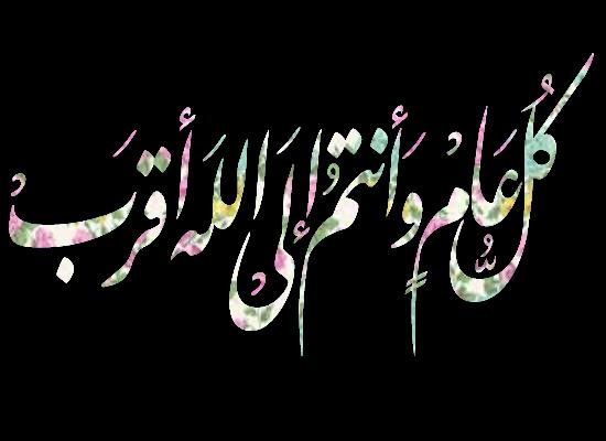 عبارات تهنئه بالعيد ,عبارات تهنئه ملونه تصميمي بالفوتوشوب اون لاين للتصميم