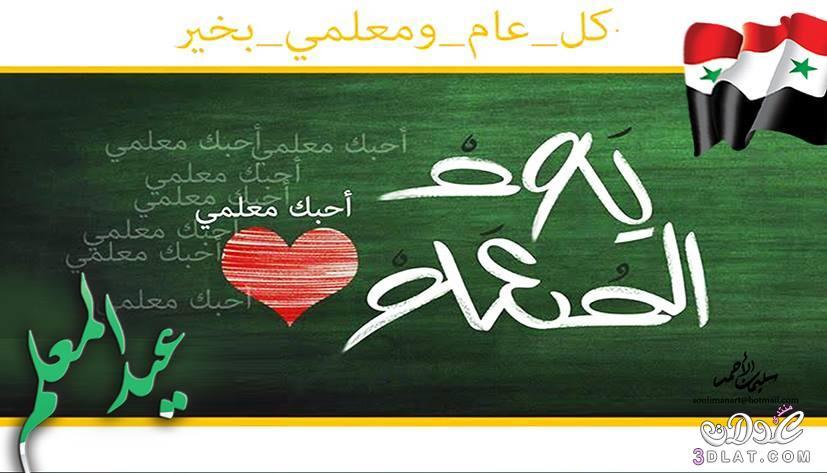 اليك معلمتى رسائل وصور اهداء للمعلمات 3dlat.net_17_16_494d