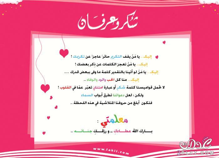 اليك معلمتى رسائل وصور اهداء للمعلمات 3dlat.net_17_16_5410