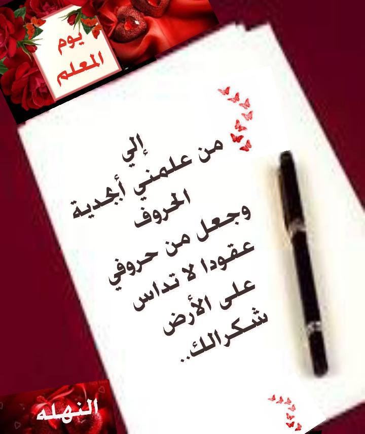 اليك معلمتى رسائل وصور اهداء للمعلمات 3dlat.net_17_16_c199