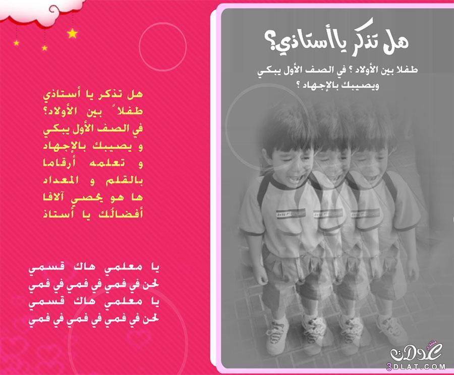 اليك معلمتى رسائل وصور اهداء للمعلمات 3dlat.net_17_16_e944
