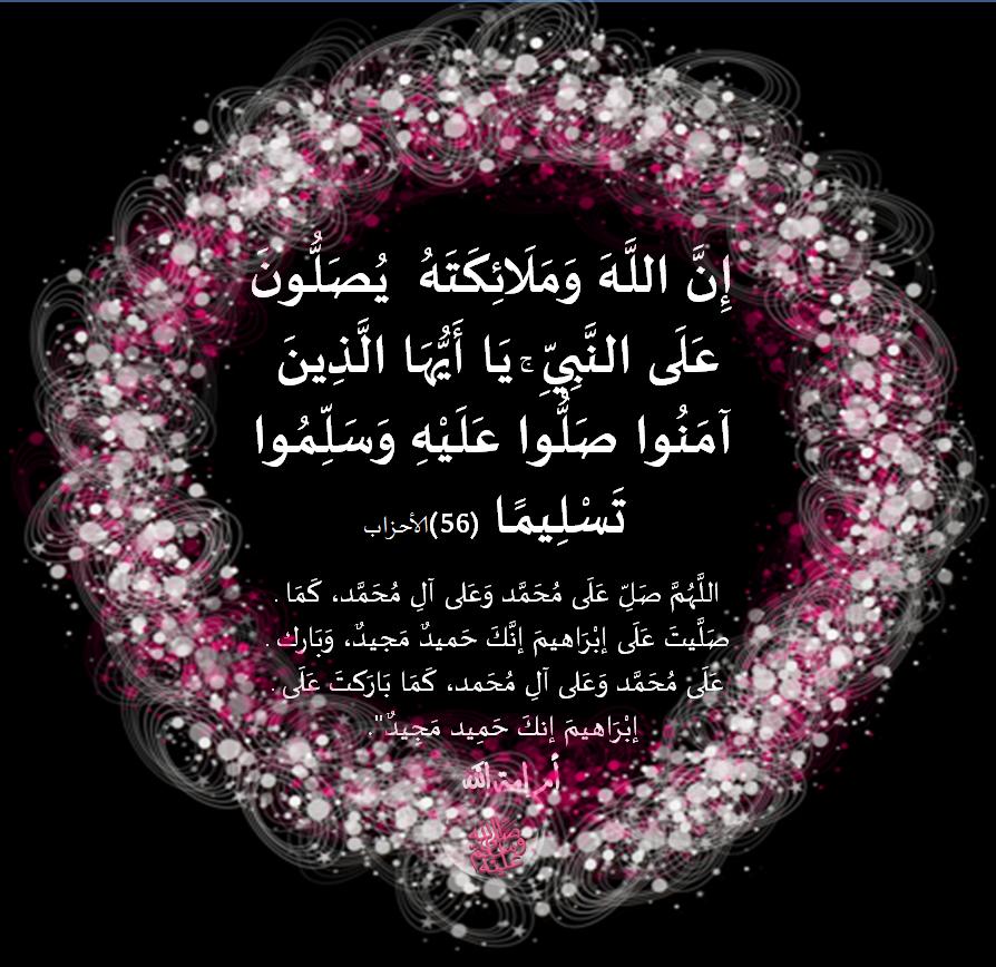 صور [تصميمي] (من تصميمي )صور للصلاة على النبي صلى الله عليه وسلم 2017