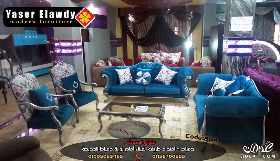 اثاث مودرن دمياط ياسر العوضي 3dlat.net_17_17_1881