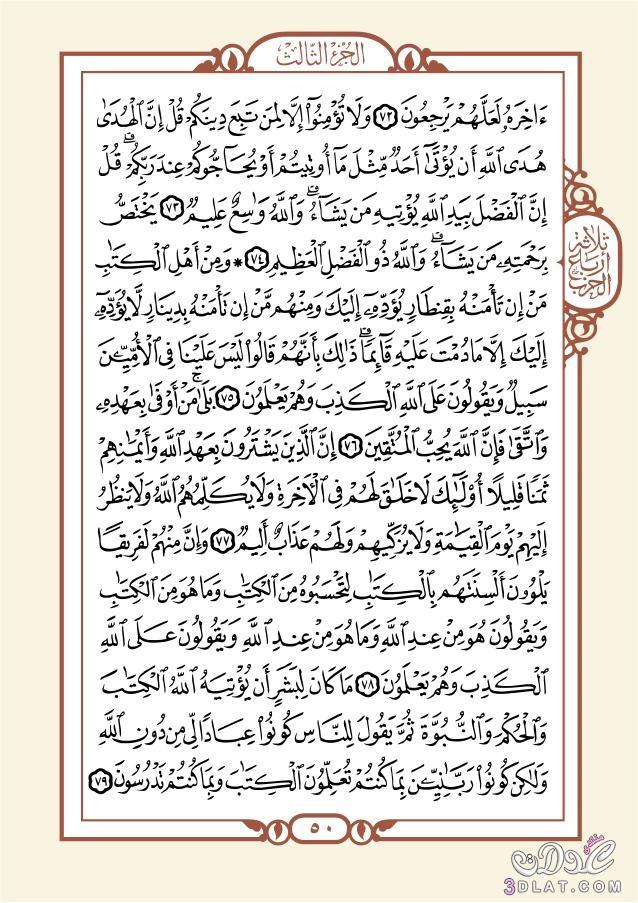 صور الورد القرآنى اليوم الجمعة .. اين  اصحاب الهمم ومحبى القرآن؟؟ 2017