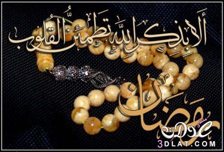 تهنئة بشهر رمضان الكريم2017,صور رمضان كريم 3dlat.net_17_17_37f7