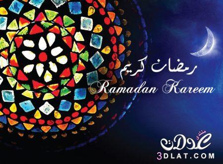 تهنئة بشهر رمضان الكريم2017,صور رمضان كريم 3dlat.net_17_17_4afd