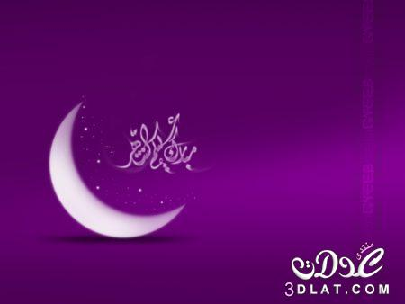 تهنئة بشهر رمضان الكريم2017,صور رمضان كريم 3dlat.net_17_17_b2a5